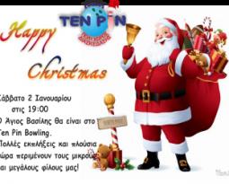 Ο Άγιος Βασίλης στο Ten Pin Bowling!!!